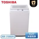 [TOSHIBA 東芝]9公斤 定頻直立...