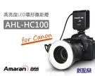 數配樂 Amaran AHL-HC100...