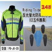 【尋寶趣】 夏秋季 反光螢光防摔防水衣 CE五件護具 騎行重機/摩托車/賽車服裝 PB-JK-29