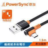 群加 PowerSync Type-C 彎頭傳輸充電線/1.5m/黑色/灰色(C2UFE015)