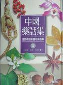 【書寶二手書T9/大學理工醫_HTP】中國藥話集(4)_王煥華、儲農、倪惠珠