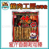 寵物FUN城市│燒肉工房 狗零食系列 17蜜汁香醇起司棒14支(BQ107) 雞肉 肉片 起司條