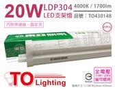 TOA東亞 LDP304-20AAW LED 20W 4000K 自然光 白色 全電壓 4尺 支架燈 層板燈 _ TO430148
