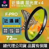 【B+W 近攝鏡】72mm Close-up NL4 +4E 屈光度+4 Macro 微距 近拍鏡 鏡片 捷新公司貨