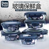 保鮮盒 創得耐熱玻璃飯盒微波爐專用便當盒冰箱收納水果保鮮盒密封碗套裝 【限時88折】