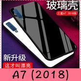 【萌萌噠】三星 Galaxy A7 (2018) 6吋  簡約純色男女鏡面系列 全包軟邊+鋼化玻璃背板保護殼 手機殼