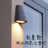 美式戶外壁燈防水單頭歐式臥室LED簡約室外過道陽台外牆庭院燈具 IGO