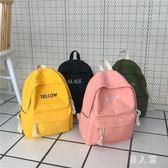 韓版原宿ulzzang 高中學生百搭時尚簡約後背包女2018新款街頭潮 df107『男人範』