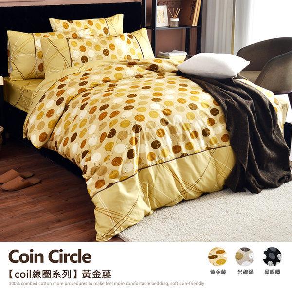 【班尼斯國際名床】【百貨專櫃級6x7尺雙人特大床包枕套組】【COIL線圈系列】精梳純棉/寢具/床包