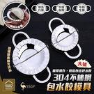 304不鏽鋼包水餃模具大號 食品級安心材質 包餃子器 餃子模型 包餃器【AH0408】《約翰家庭百貨