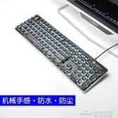 鍵盤牧馬人機械手感鍵盤無聲靜音遊戲薄膜巧克力筆記本電腦專用辦公女 雙十二特惠