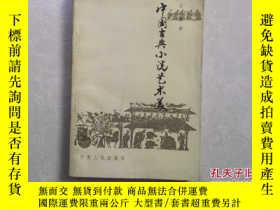 二手書博民逛書店罕見中國古典小說藝術美Y25473 汪誠國 寧夏人民出版社 出版