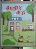 【書寶二手書T1/少年童書_XAJ】老鼠郵差來了!_瑪麗安.杜布,  邱瑞鑾