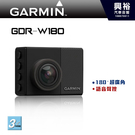 【GARMIN】GDR W180 GPS超廣角行車紀錄器*180度超廣角●保固三年●