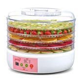 SANAKY/S7干果機定時食物脫水風干機水果蔬菜寵物肉類食品烘干機 igo全館免運