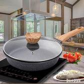 平底鍋 麥飯石平底鍋不粘鍋煎鍋通用牛排煎蛋鍋電磁爐燃氣灶適用 nm13150【甜心小妮童裝】