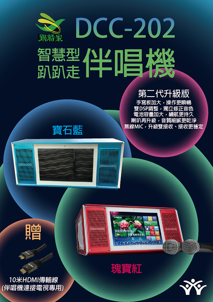桃園【大旺音響】 點將家 DCC-202 多媒體行動伴唱機/卡啦OK 全配組(紅色) 贈10米HDMI傳輸線