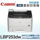 Canon imageCLASS LBP253dw 黑白雷射印表機 /適用 Canon CRG319 II / CRG-319 II