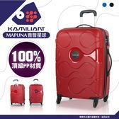 【週末限定,不買不行】卡米龍 Kamiliant 行李箱 28吋 輕量 旅行箱 PP材質 新秀麗 普普星球
