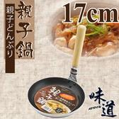 【味道】17cm鋁合金不沾親子鍋(電磁爐/瓦斯爐專用)