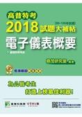 高普特考2018試題大補帖【電子儀表概要】(99~106年試題)(套)