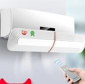 空調遮風板防直吹通用出風口擋板罩壁掛式月子款嬰幼兒冷氣擋風板YYJ(速度出貨)