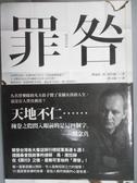 【書寶二手書T9/翻譯小說_NSU】罪咎_費迪南.馮.席拉赫