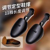 塑料可調節鞋撐子撐鞋器男女鞋楦鞋子定型收納鞋頭塞鞋盾防皺
