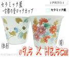 日本製-和藍/セラミック藍/杯子/瓷杯/...