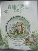 【書寶二手書T2/少年童書_WFY】青蛙吉先生的故事_海倫.碧雅翠斯.波特/圖文,  林海音