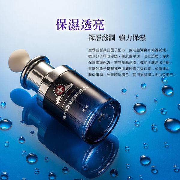 Dr.Satin魚子高效活氧亮白精華液30ml