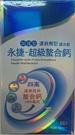 永捷-超級螯合鈣 加強型 速崩劑型膜衣錠 60顆 藍款