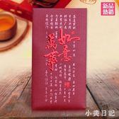 萬事如意春節利是封/商務紅包袋/傳統大紅色過年紅包 js20659『小美日記』