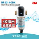 3M 全戶式前置反洗式淨水系統 BFS3...