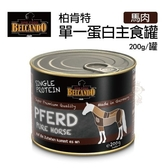 *KING*【單罐】德國 柏肯特 BELCANDO 單一蛋白質 主食罐 馬肉 200g/罐 犬罐頭