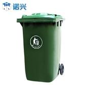 諾興戶外垃圾桶大號垃圾箱240升塑料垃圾桶環衛室外120L小區大碼MBS『潮流世家』