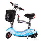 女士迷你折疊電動車女士小型兩輪代步耐用電動滑板車自行車電瓶車 PA5782『科炫3C』