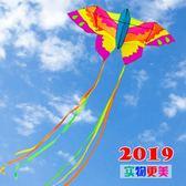 風箏  七彩蝴蝶風箏 成人 大型 兒童風箏 微風 風箏線輪