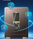 保險柜家用小型迷你45CM密碼指紋
