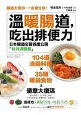溫暖腸道,吃出排便力:腸道太寒冷,一定會生病!日本腸道名醫首度公開104道「特效