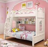 韓式兒童高低床女孩公主雙層床白色歐式高箱1.5米成人母子上下床 小宅女MKS