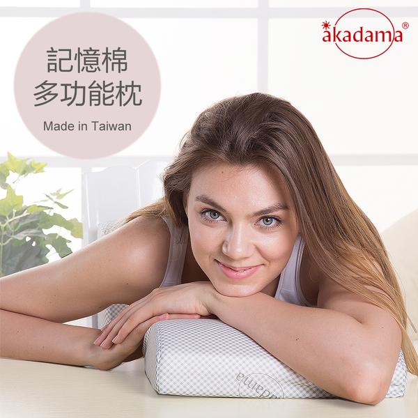 akadama 記憶棉萬用枕 午睡枕 日本三井武田原料 三年保固 台灣製造