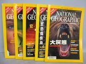 【書寶二手書T6/雜誌期刊_PEY】國家地理雜誌_2001/7~11月間_共5本合售_大灰熊等