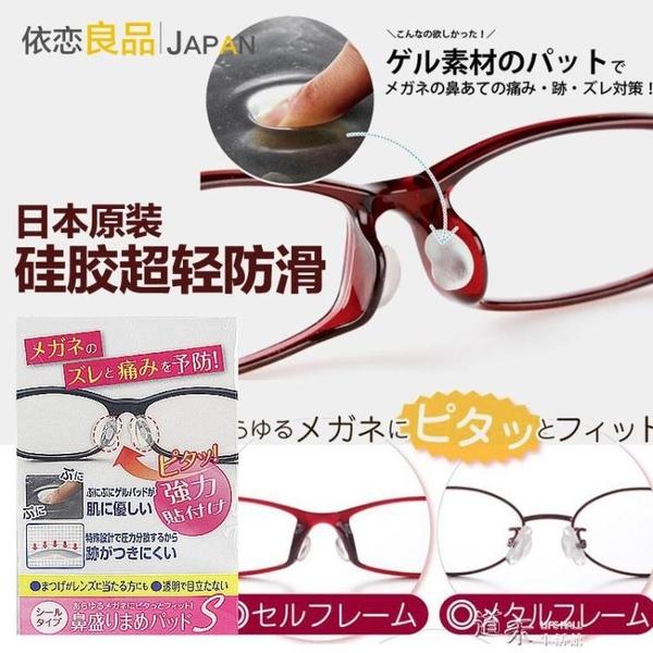 眼鏡鼻托硅膠眼鏡防滑鼻墊 眼鏡配件 增高太陽鏡框架鼻貼 【全館免運】