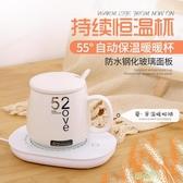 恆溫杯墊 暖暖杯55度暖杯墊自動恒溫杯保溫底座加熱水杯碟加熱器熱牛奶神器【快速出貨】