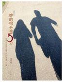 妳的得分是5分:台灣女孩與蘭大熊的幸福二三事