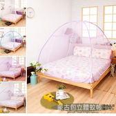 《雙門立體.蒙古包蚊帳》最高160cm+雙開門【雙人.加大】防蚊.驅蚊