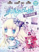 童話夢工場(4):魔幻愛麗絲(貼紙版)