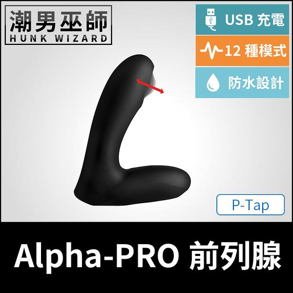Alpha-PRO P-Tap 前列腺運動男性P點高潮 | USB充電 自動機械按摩按壓前列腺 跳蛋