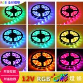 【光的魔法師 】LED 5050軟燈條 全彩燈帶(RGB燈條)